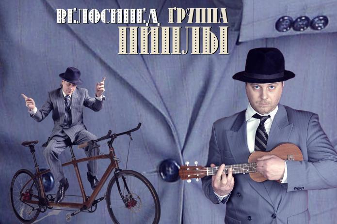 Группа Пиплы - Велосипед