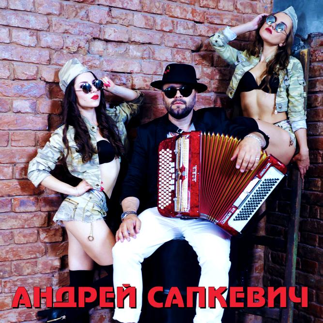 "Андрей Сапкевич - шоу программа ""Синяя борода"""